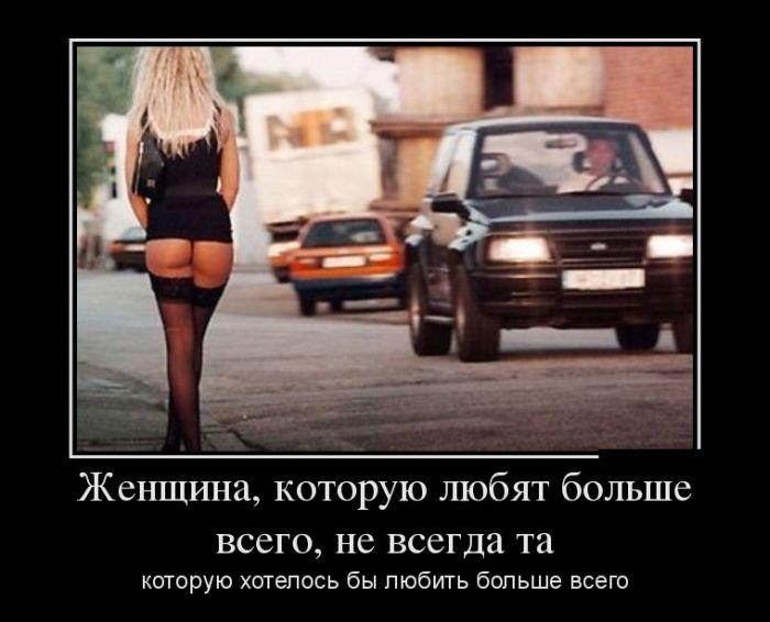 Проститутка демотиваторы снять проститутку волжский
