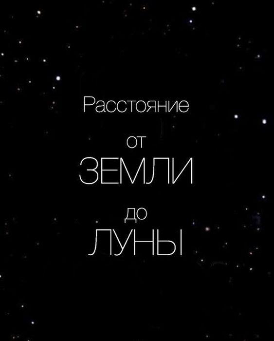 от земли, до луны,