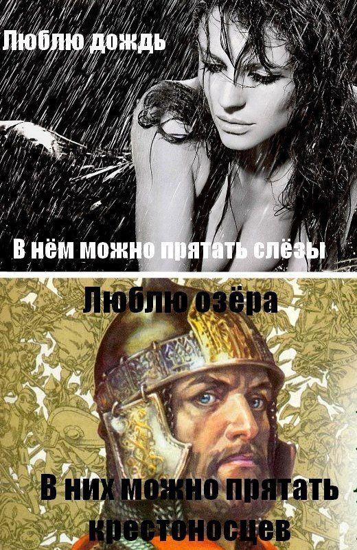 Фотоприкол недели девушка, дождь, картинка с надписью, комикс, крестоносцы, прикольная картинка