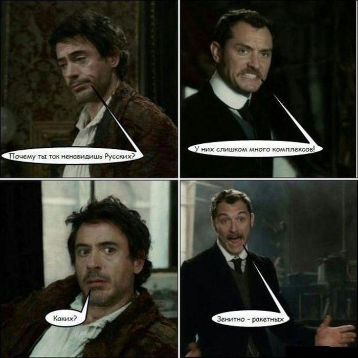 Шерлок холмс картинки прикол, днем