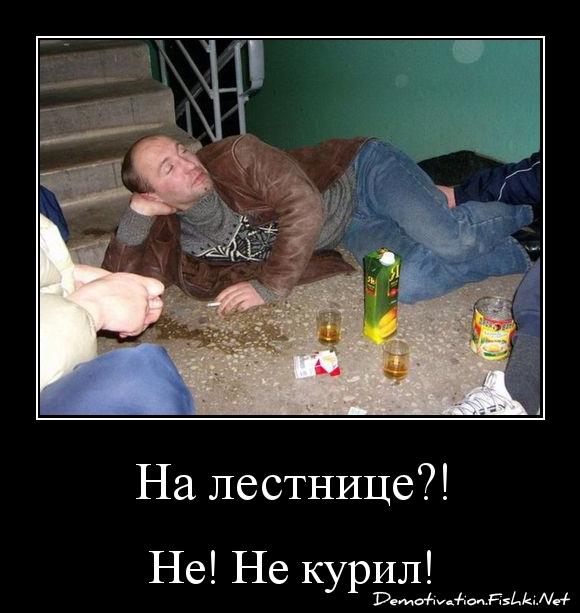 На лестнице?!