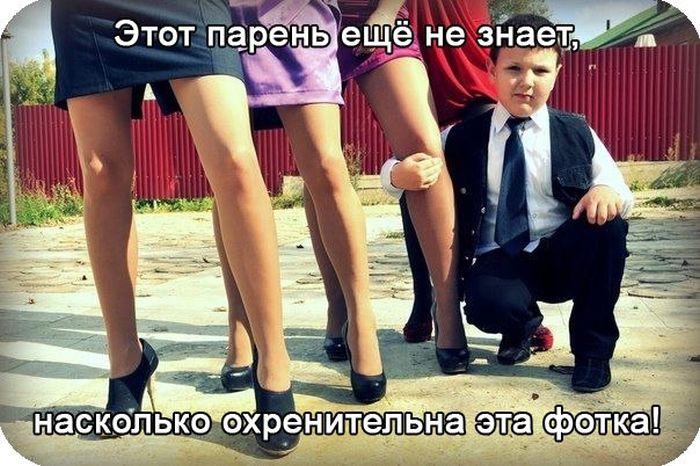 Крутые фотки девушки, короткие платья, ножки, парень, пацан, ребенок, фотография с надпись