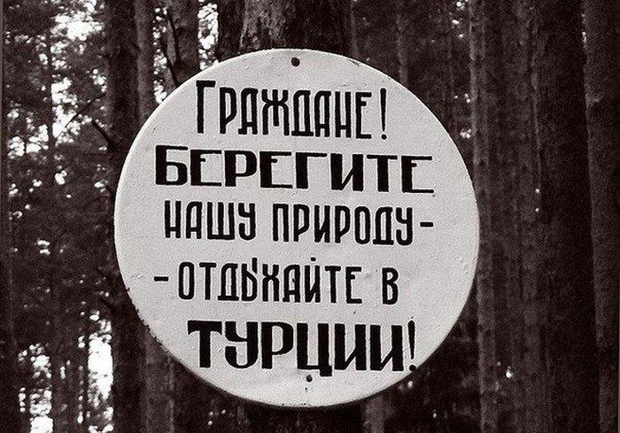 Свежий фотоприкол лес, маразм, надпись на табличке, оригинально, прикол
