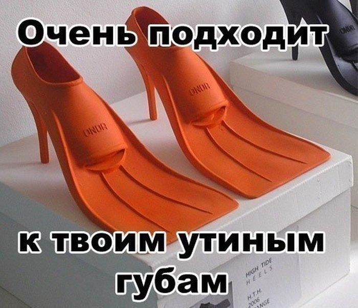 Фотоприкол губы бантиком, каблуки, картинка с надписью, ласты, прикол, туфли, утиные губы