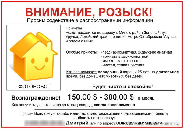 как написать объявление о сдачи квартиры образец