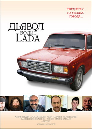 http://ru.fishki.net/picsw/022007/02/lada.jpg