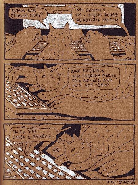 Диалоги кошки и человека