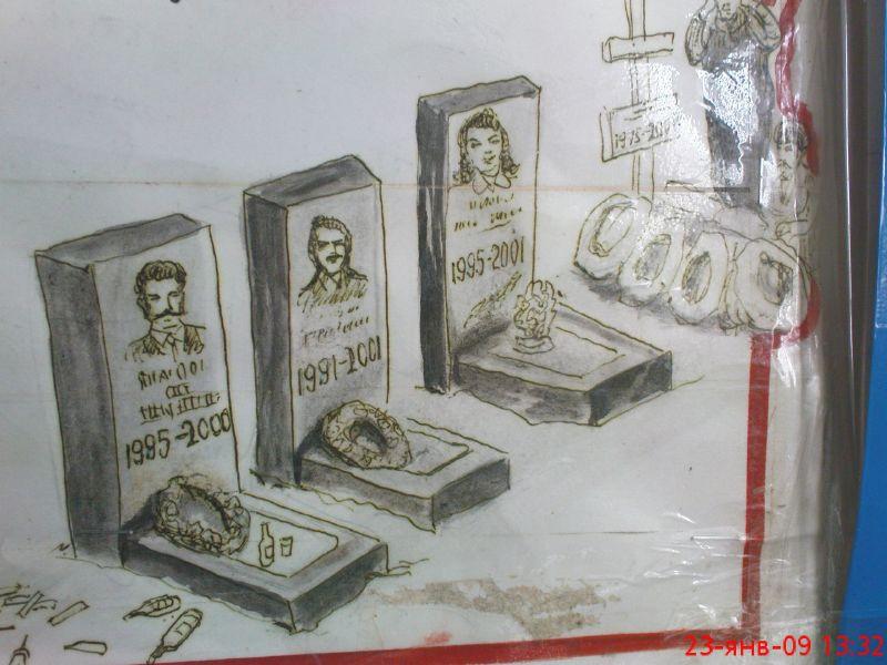 апофеоз! Все умерли!умерли очень очень молодыми!