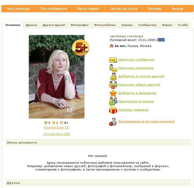 Знакомств сайте сообщество ru друзей на