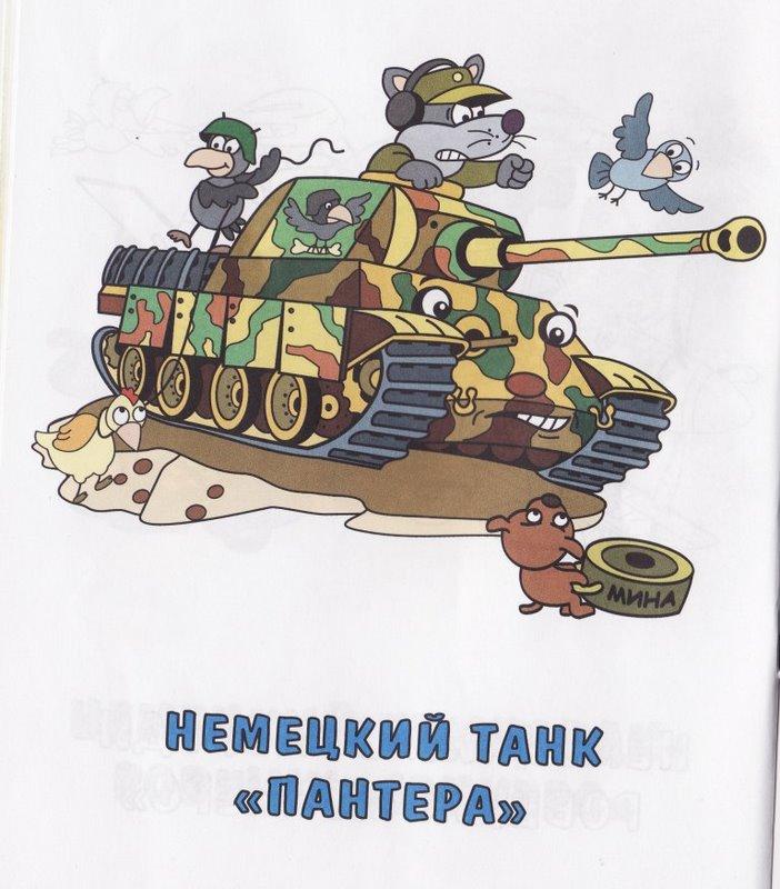 Военная техника веселые картинки, открытку новый год