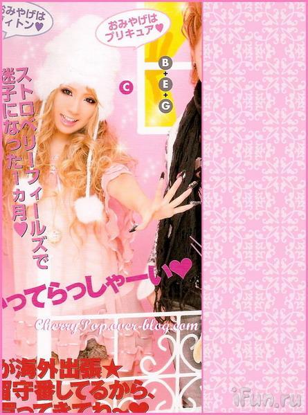 Журнал для японских девушек (119 фото)