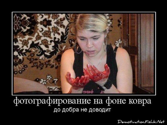 Демотиватор месячные у девушки