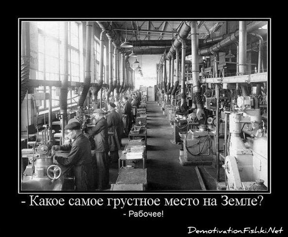 Демотиваторы, сороковая часть (145 фото)