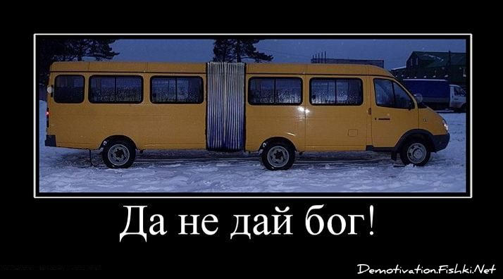 http://ua.fishki.net/picsw/022010/12/post/demotivator/1053.jpg