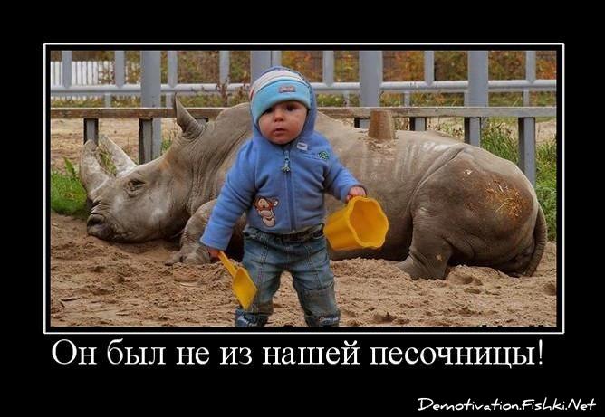 http://fishki.net/picsw/022010/19/post/demotivator/052.jpg