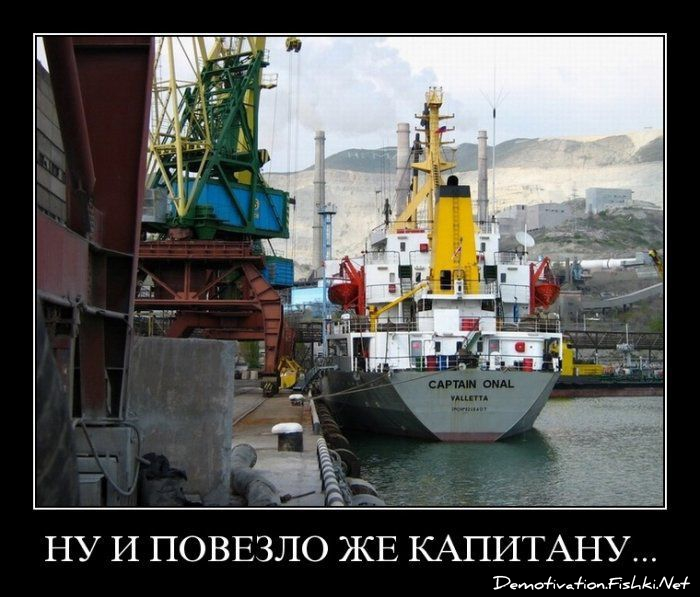 смешные демотиваторы про моряков характере человека занятая