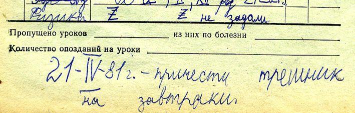 Поборы? Не многовато - три рубля на завтраки?