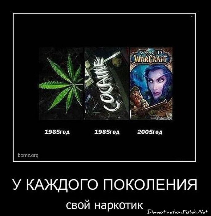 Демотиваторы с наркоманами