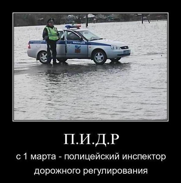 """Инспектор ДПС с 1 марта станет """"Полицейский инспектор дорожного регулирования"""" П.И.Д.Р (3 фото)"""