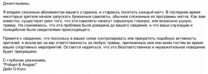 Конкретный ответ на письмо (4 фото)