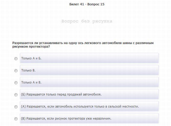 Прикольные экзаменационные вопросы в ГАИ + бонус (34 фото)