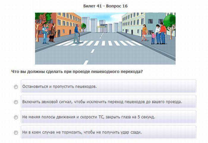 Правила дорожного движения вопросы и ответы с картинками