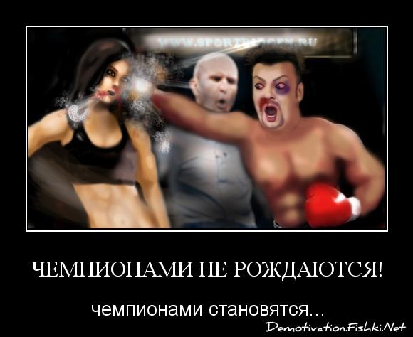 Чемпионами не рождаются!
