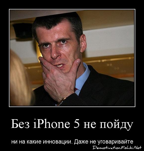 Без iPhone 5 не пойду