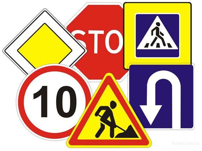 Анимированные дорожные знаки (37 фото)