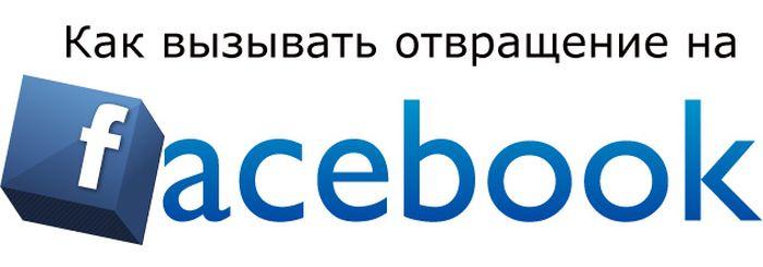 Как вызвать отвращение в социальных сетях ()