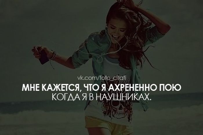 Тупые цитаты из Вконтакте (40 фото)