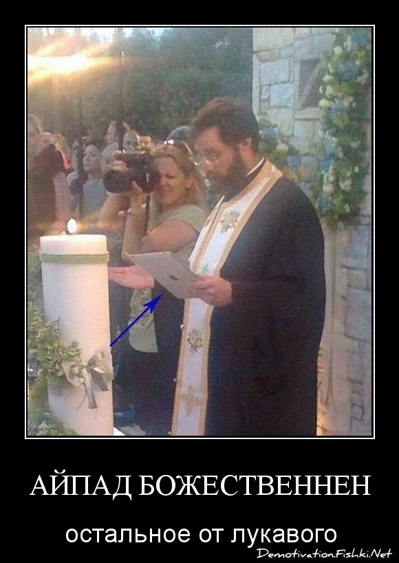 АЙПАД божественнен