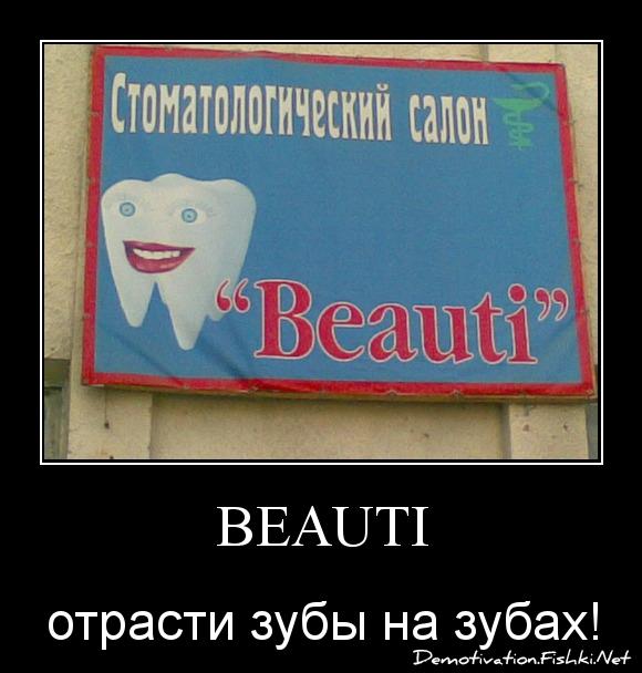 Beauti
