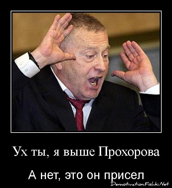Ух ты, я выше Прохорова