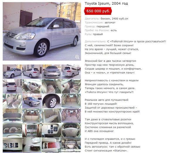 Продажа Toyota Ipsum в стихах (4 фото)