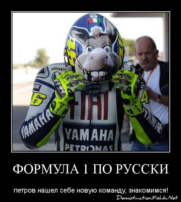 Формула 1 по Русски