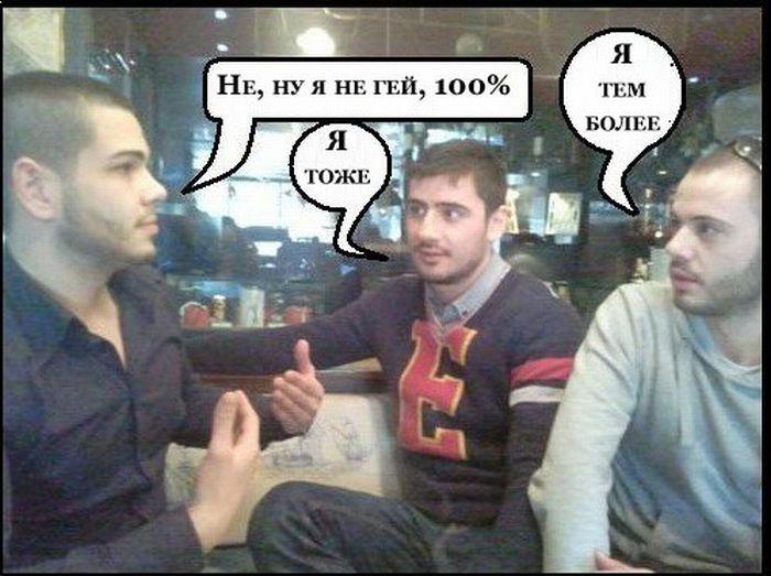 Три парня гей фото 261-274