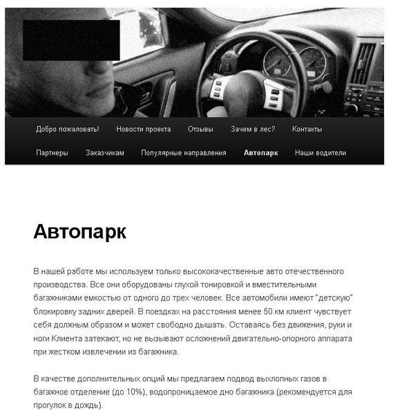 Новая услуга в такси (8 фото)