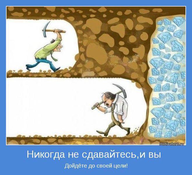 Рисунки мотиваторы никогда не сдавайся