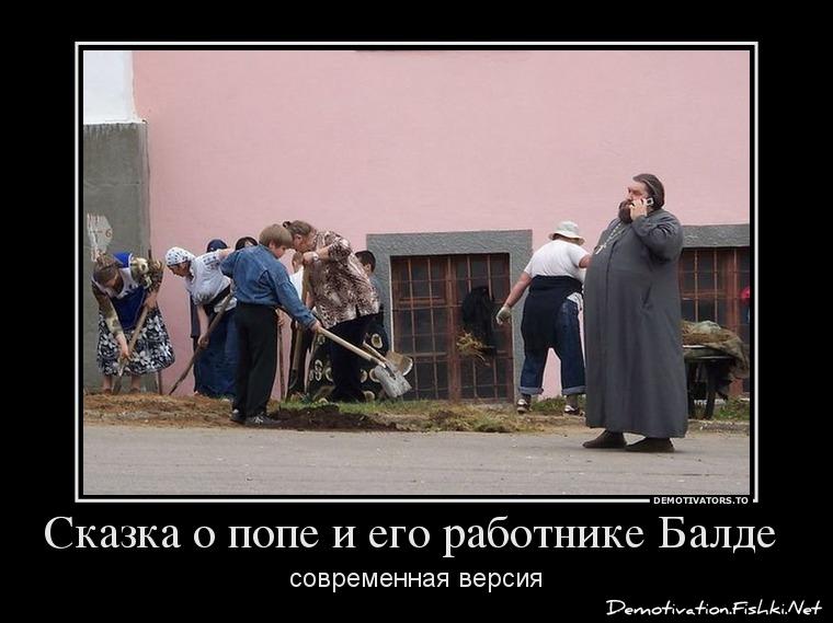 Демотиваторы об рпц