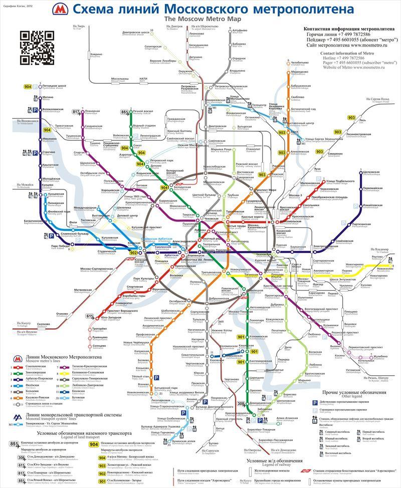 используются схема метрополитен картинки того сколько она