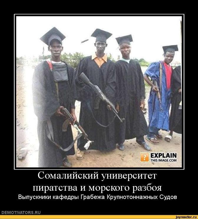 Шикарное фото выпускники, оружие, прикол, сомали, университет