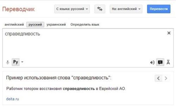 Как перевести надпись с картинки на русский язык