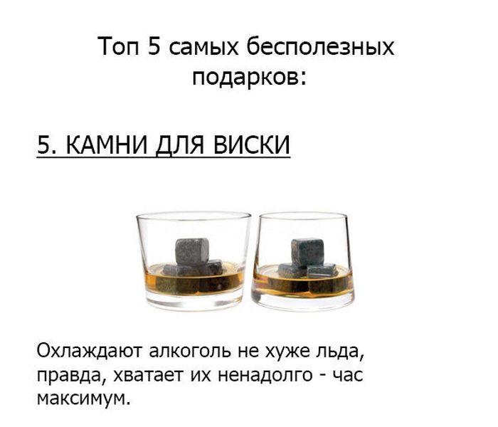 подарок, виски, камень