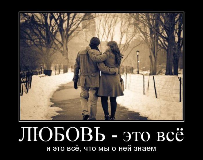 Влюбленные пары демотиваторы