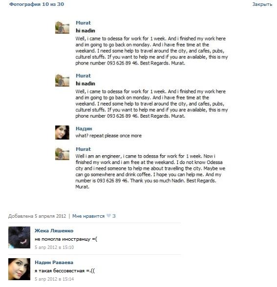 Первое Сообщение К Мужчине При Знакомстве В Интернете