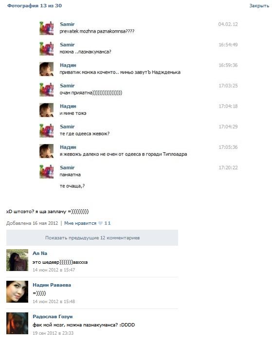 общения на пример с сайтах знакомств девушками