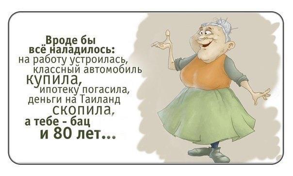 Юмор прикол бабуля, красивая жизнь, наладилось, старушка