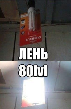 Фотоприкол запечатанная, лампочка, лень, надпись, прикол
