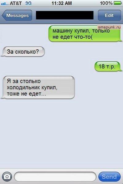 переписка, смс, сообщение